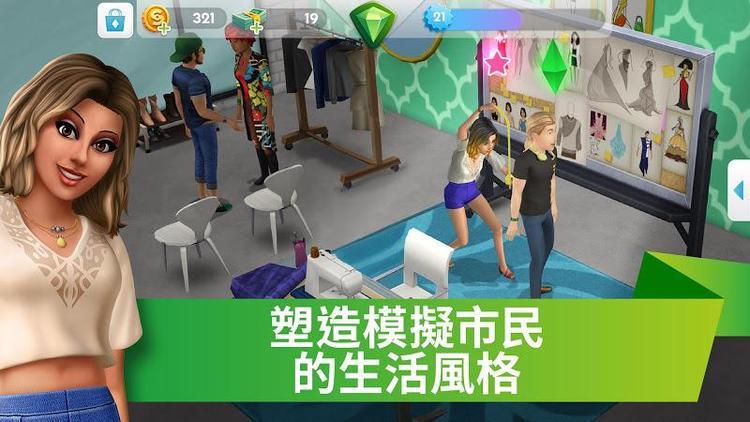 模拟市民中文版