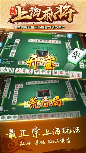 申城上海麻将安卓版
