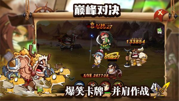 三国神将争霸手游官网版下载