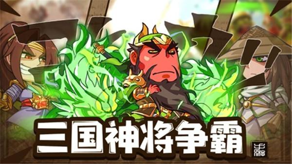 三国神将争霸正式版下载