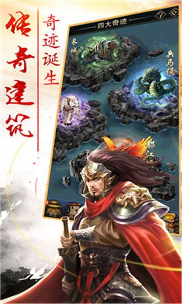 新三国赵云传说官方版