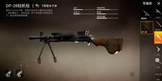 和平精英的轻机枪要怎么玩?