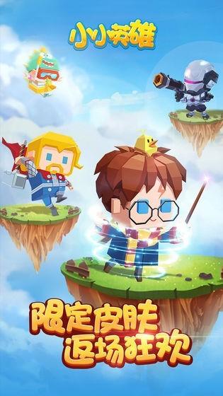 小小英雄安卓最新版下载