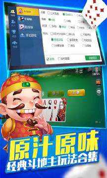 微乐斗地主app