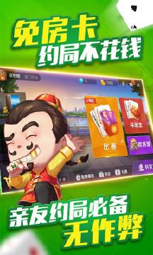 微乐家乡棋牌手机版app下载