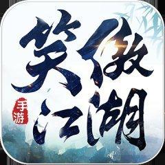 新笑傲江湖v0.7.0