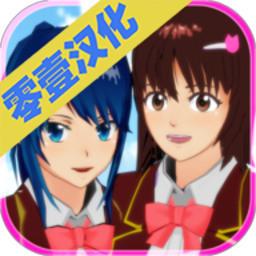 樱花校园模拟器  v2.031.1汉化版