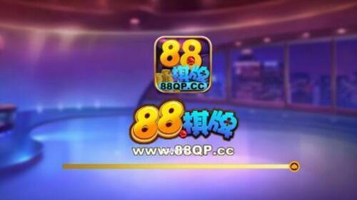 88棋牌app下载(真金提现)