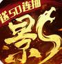 影之传说手游官网v1.0