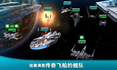 星球大战:银河英雄传安卓版