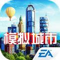 模拟城市:我是市长 SimCity BuildIt
