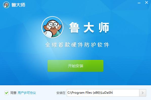 鲁大师官方网站
