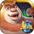 熊出没奇幻空间2游戏下载