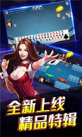 赢三张棋牌安卓版下载