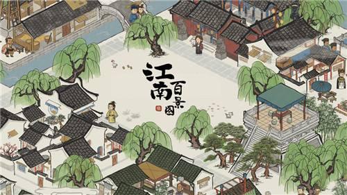 江南百景图官网