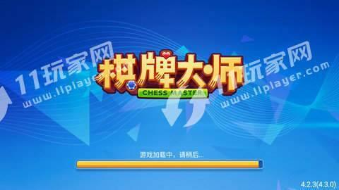 棋牌大师下载|棋牌大师app官方版下载-乐游网安卓下载