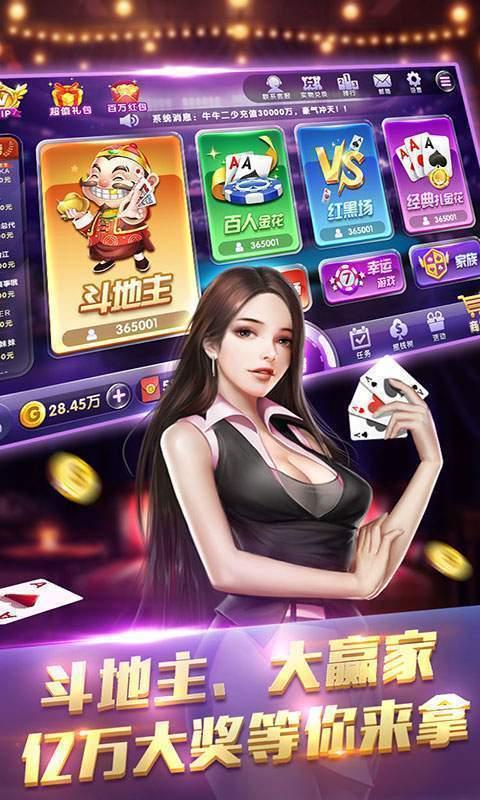 388棋牌游戏官方下载