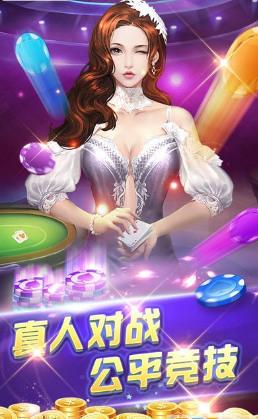 众发棋牌app