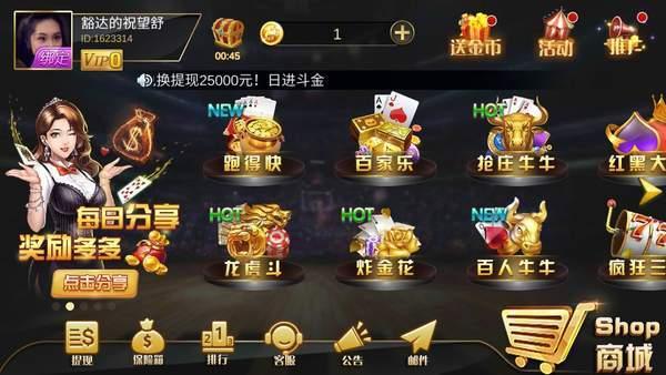 全民棋牌游戏app下载安卓版