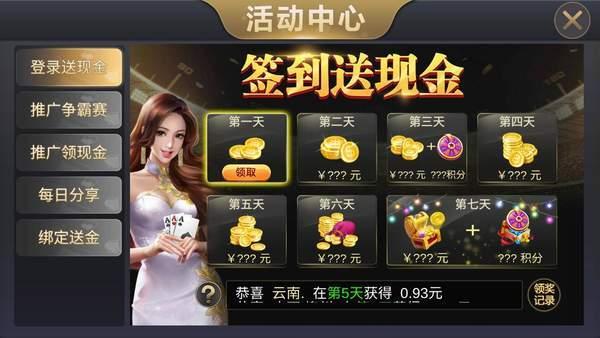 全民棋牌游戏官网下载