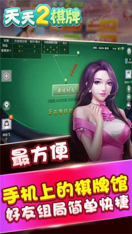 天天2棋牌游戏官网版下载