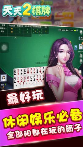 天天2棋牌手机版官网下载