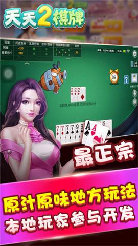 天天2棋牌新版下载