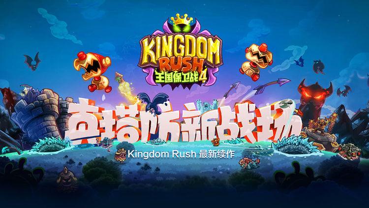 王国保卫战4风暴安卓中文版