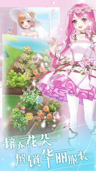 花花仙子的魔法花园手游