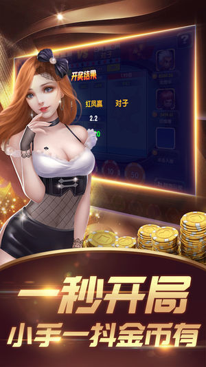 租金棋牌app提現版下載