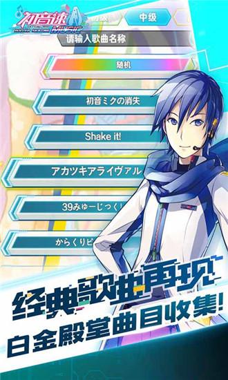 初音速游戏官方下载