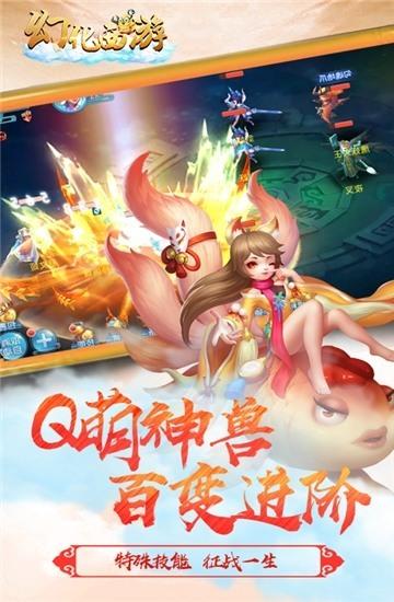 幻化西游官方版下载