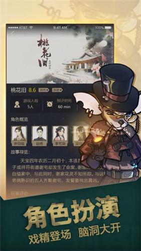 推理大师游戏中文版下载