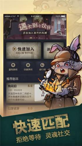 推理大师手游中文版下载