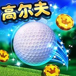 决战高尔夫破解版下载