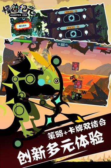 怪兽纪元安卓最新版下载