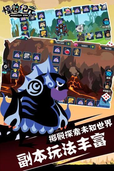 怪兽纪元官方下载最新版
