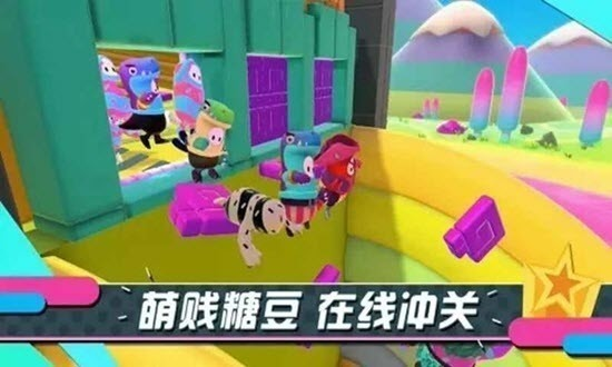 糖豆人游戏下载