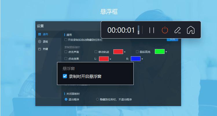 迅捷屏幕录像工具下载