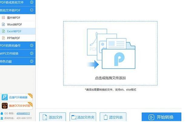 迅捷pdf转换器免费下载