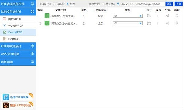迅捷pdf转换器绿色下载