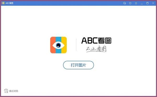 abc看图中文版下载