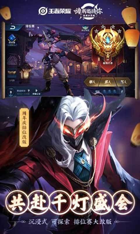 王者荣耀精简版游戏下载