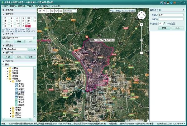 全能电子地图下载器免费版下载