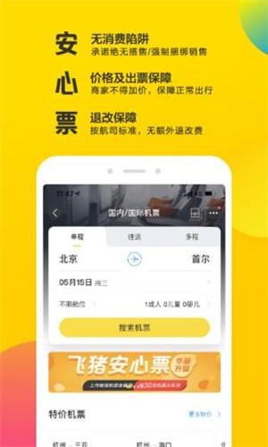 飞猪旅行app下载地址