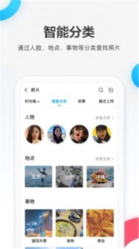 百度网盘app下载安装最新版