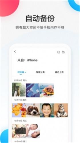 百度网盘app最新版下载
