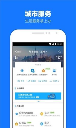 支付宝app安卓版官网下载