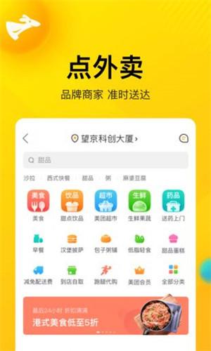 美团外卖订餐平台app下载