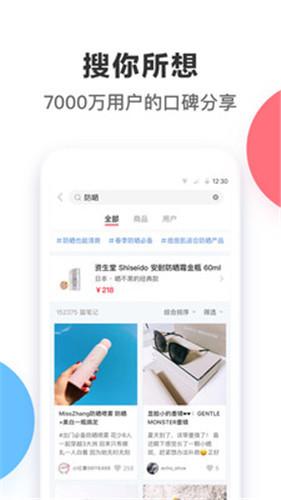小红书手机最新版下载